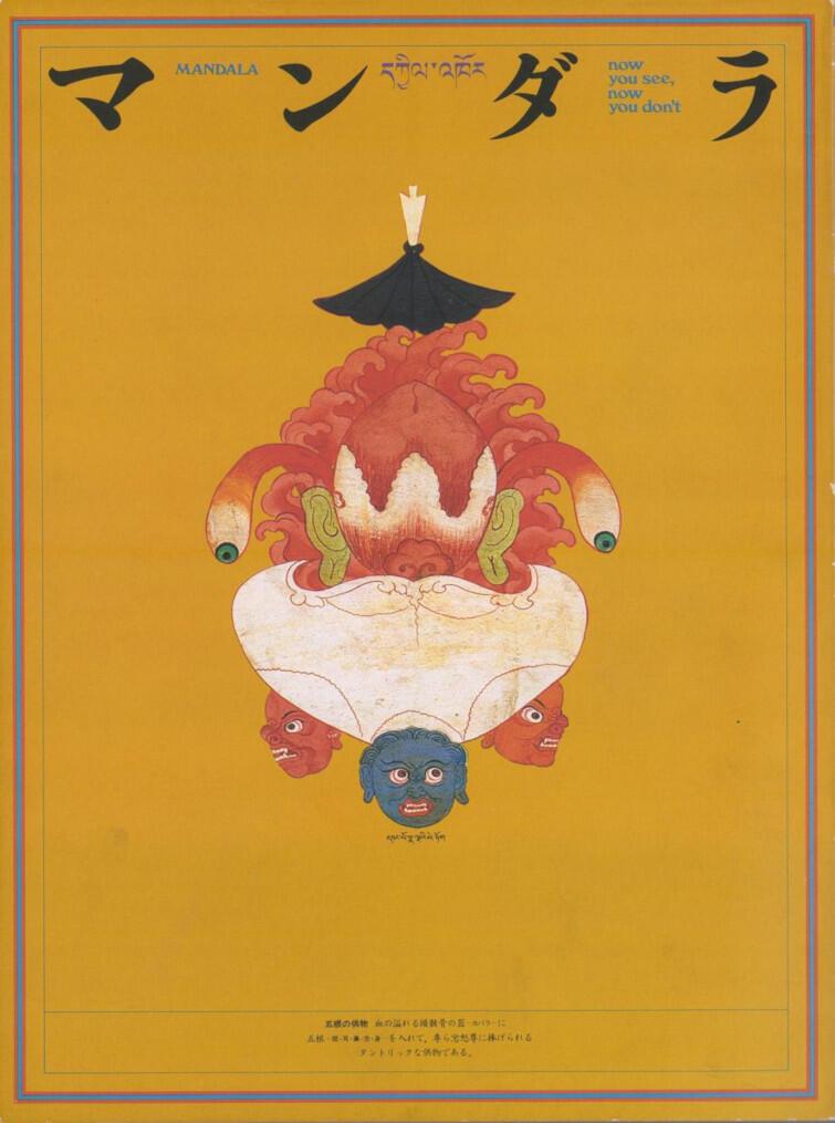 Jedna z prac Kohei Sugiura