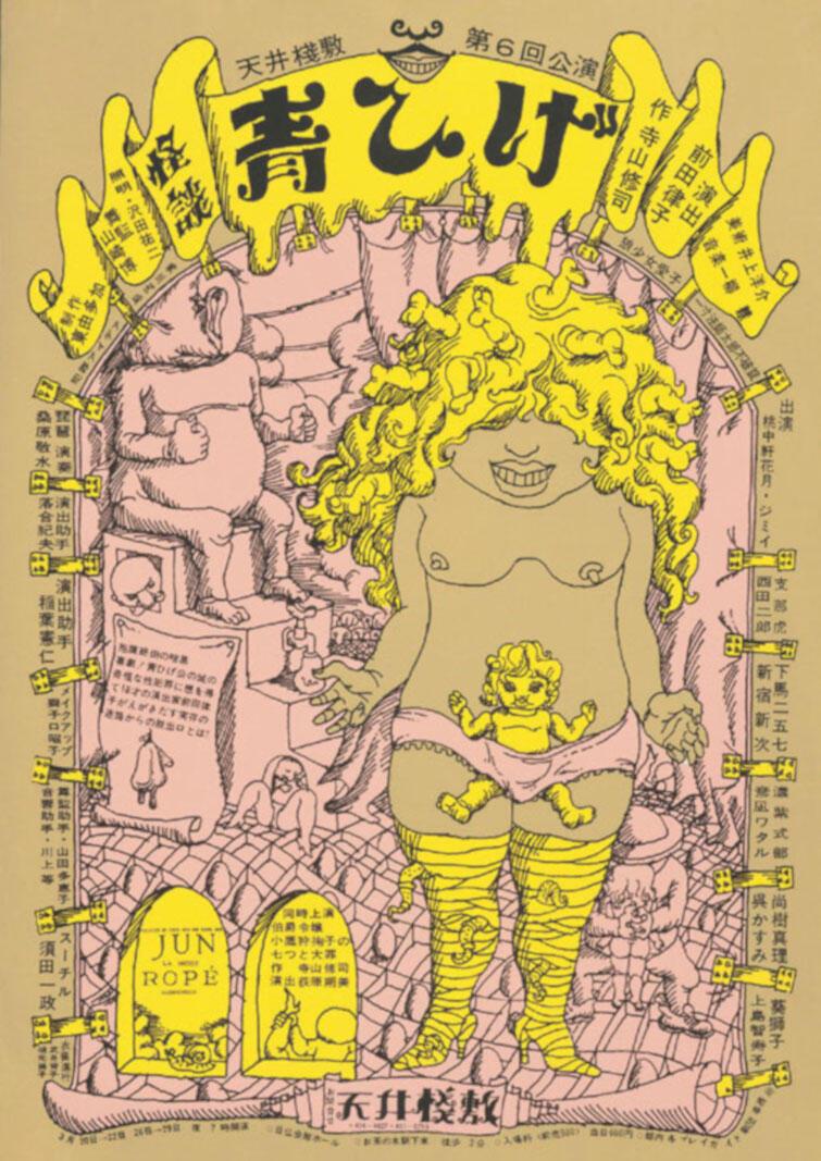 Wystawa plakatów Teatru Laboratorium Tenjo Saijki