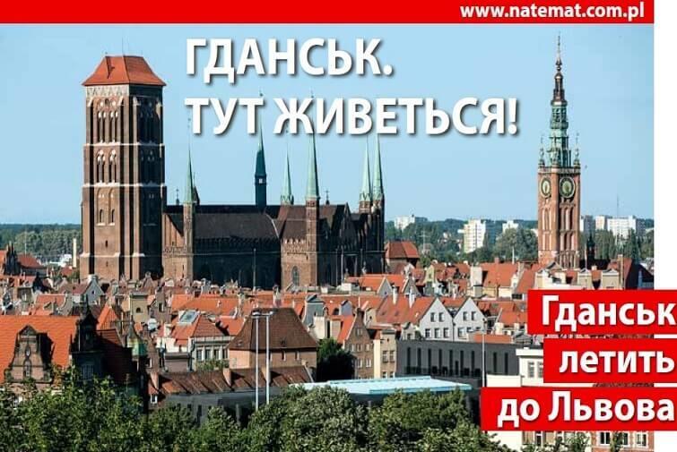 Na Ukrainie o Gdańsku